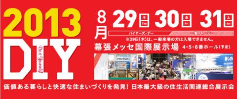 JAPAN DIY SHOW 2013