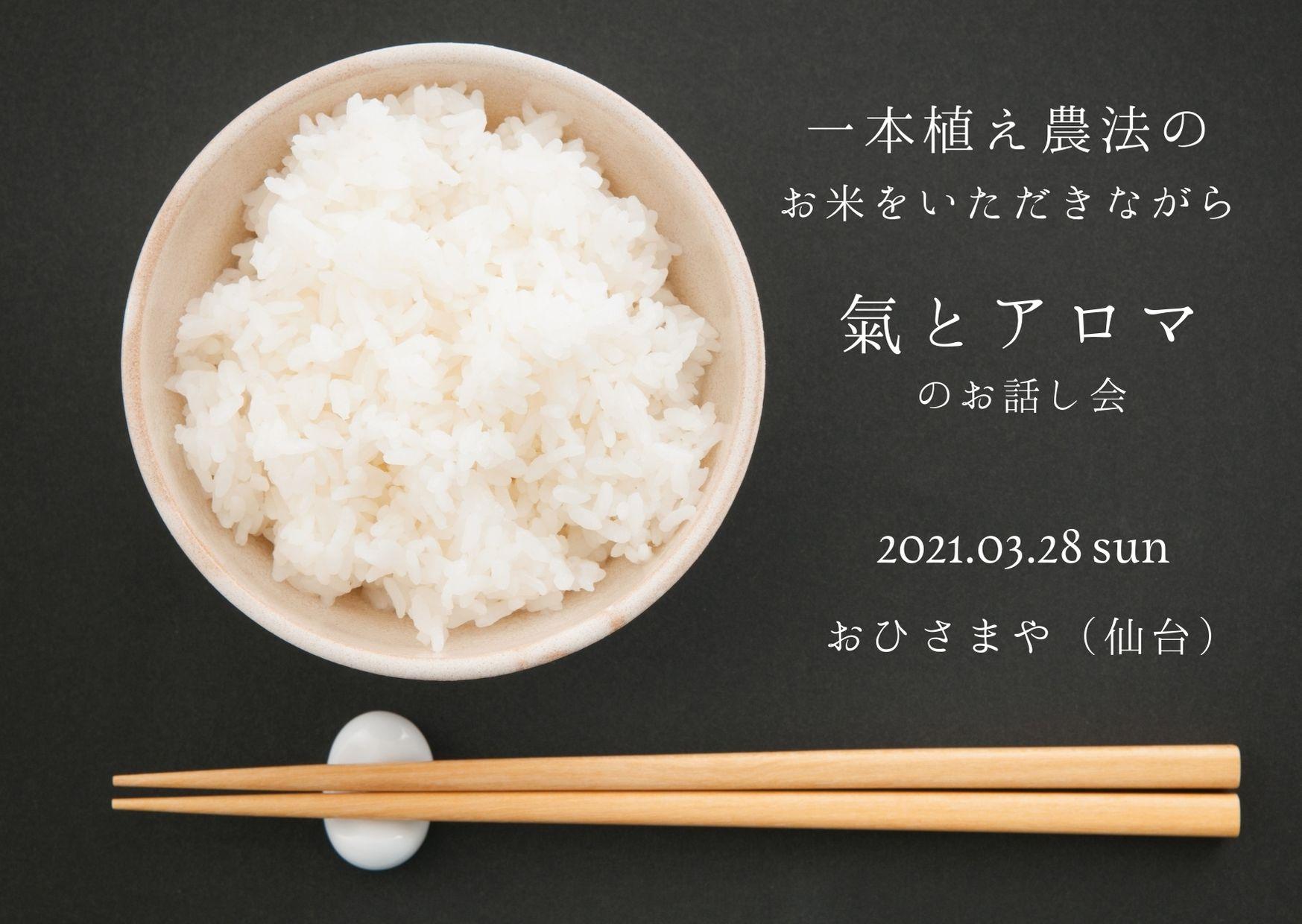一本植え農法のお米をいただきながら、氣とアロマのお話し会(お知らせ)