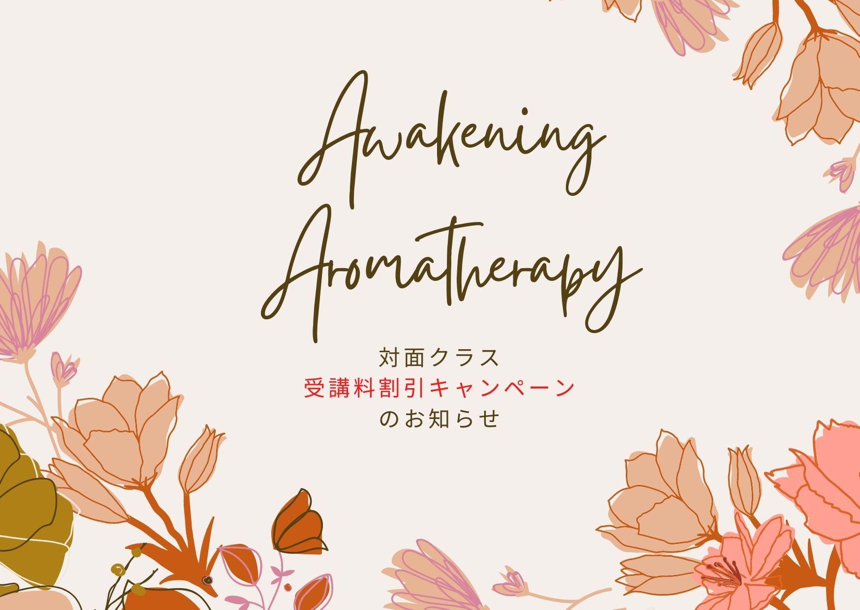 Awakening Aromatherapy® 受講料割引キャンペーン実施中です!