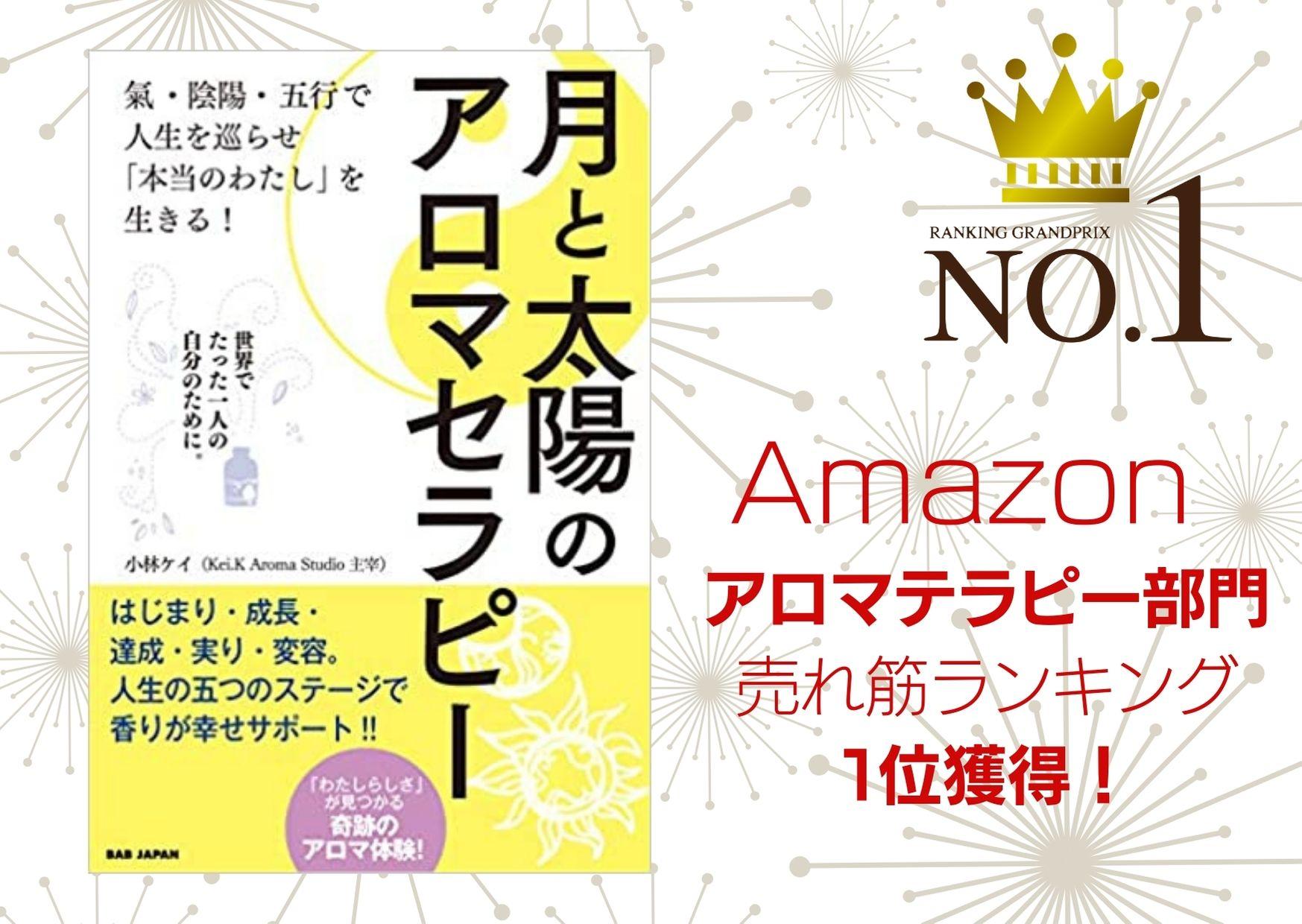 売れ筋ランキング1位!(Amazon)ありがとうございます!