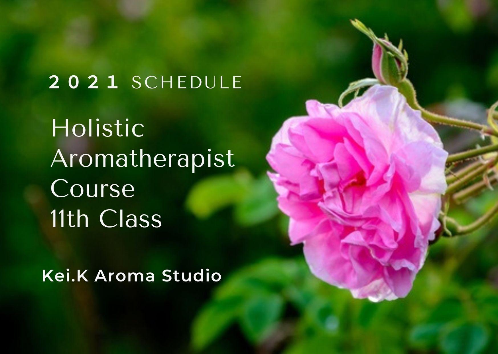 〖ホリスティックアロマセラピストコース〗 2021年度受講生募集します