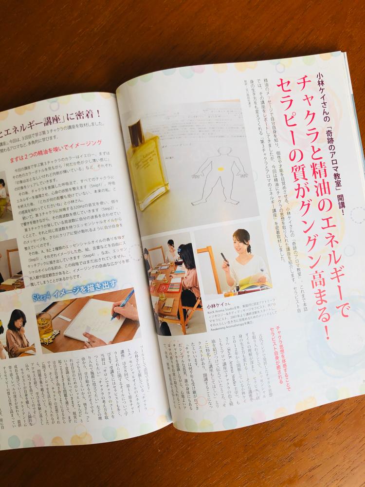2019年6月号「小林ケイさんの『奇跡のアロマ教室』開講!」チャクラと精油のエネルギーでセラピーの質がグングン高まる!