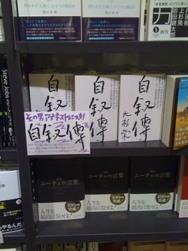 『自叙傳』展開の図。『日本脱出記』もまっ先に注目していただきました。