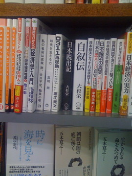 堀江貴文著『0311再起動』と竹中平蔵著『日本経済こうすれば復興する』の挟み撃ち。