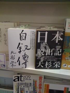 本からはみだして薄緑に見えるのは、問屋のJRCの売上スリップ。書店で、このスリップを見かけたら、その書店は人文書に強みがあると思ってほぼ間違いありません。