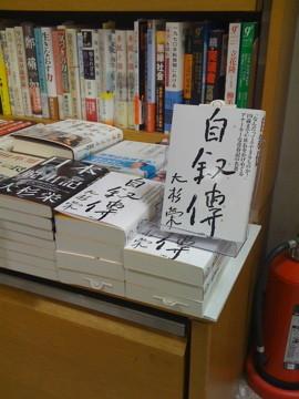 入口すぐの一等地。『日本脱出記』は、ここで50冊以上を売ってくれています。