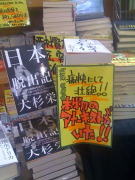 大杉栄ツインタワー。POPがうれしい。