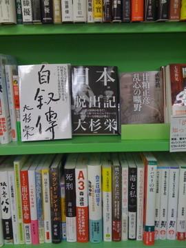 ノンフィクションが充実。学生だったころ、アルバイトの面接をしくじった思い出の書店だったりします。
