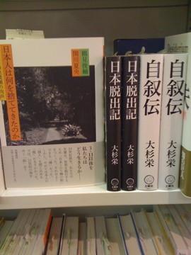 鶴見俊輔・関川夏央『日本人は何を捨ててきたのか』の並び。