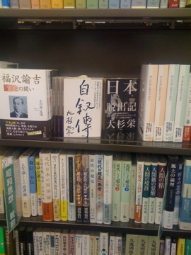 小川原正道著『福沢諭吉「官」との闘い』の隣り。福沢は晩年、理想の政治体制について問われて、「それは無政府だ、政府や法律のあるのは悪いことだ」と答えたということです。