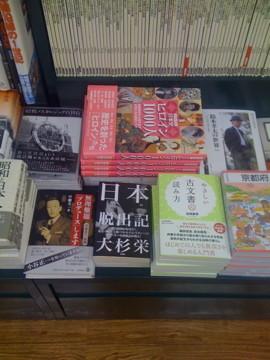 こう見ると、『日本脱出記』の小振りさが際立ちます。