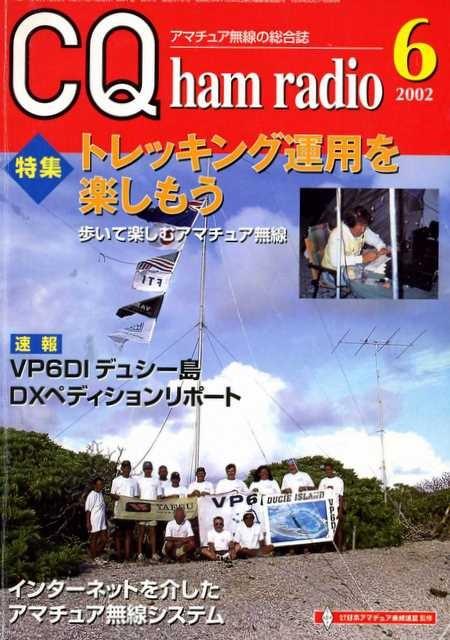 CQ Hamradio 2. Beitrag Mobilfunk