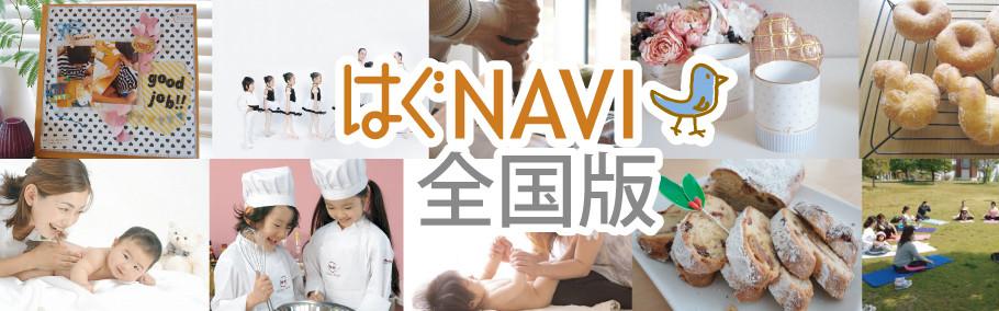 はぐNAVI全国版スタート!