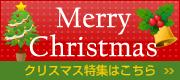 クリスマスディナーとシュト―レン