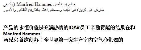 Zur Not auch in arabisch und japanisch