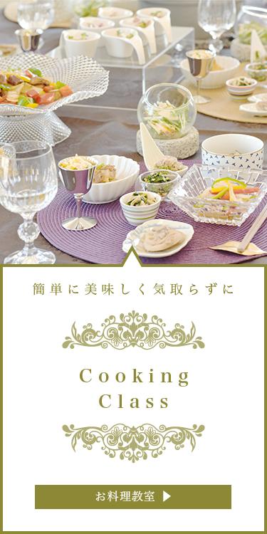 大阪お料理教室パーティー料理テーブルセッティングサロンドフェリール