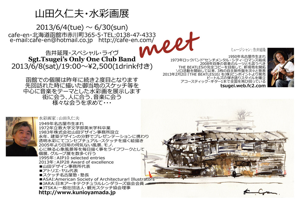 post card for solo exhibition in Hakodate