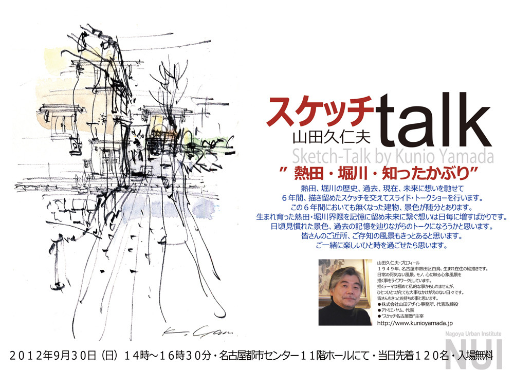 flyer for sketch talk