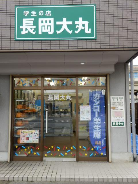 長岡大丸店舗写真