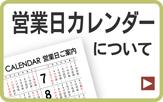 社内営業日カレンダー