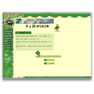 和束町商工会WEBサイト