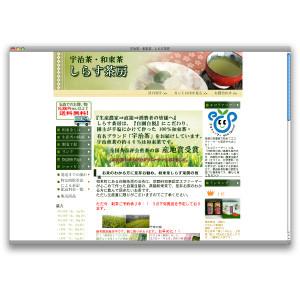 しらす茶房WEBサイト