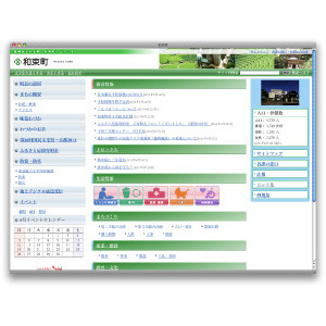和束町役場WEBサイト