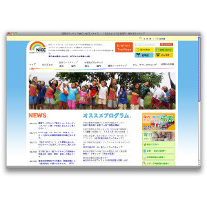NICE WEBサイト