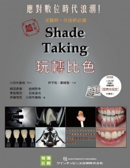 Published by in Taiwan in 2019