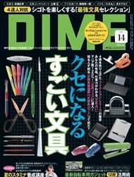 DIME14号に「どや文具ペンケース」を掲載いただきました(・∀・)
