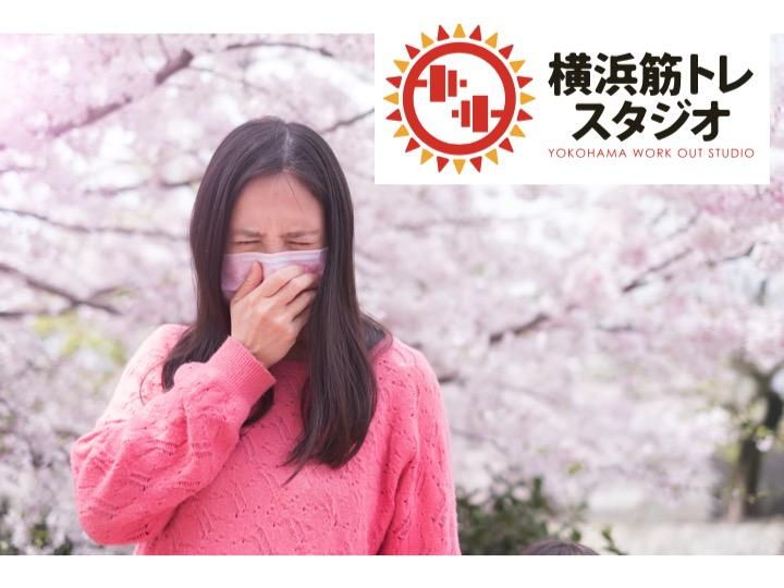 花粉症と栄養