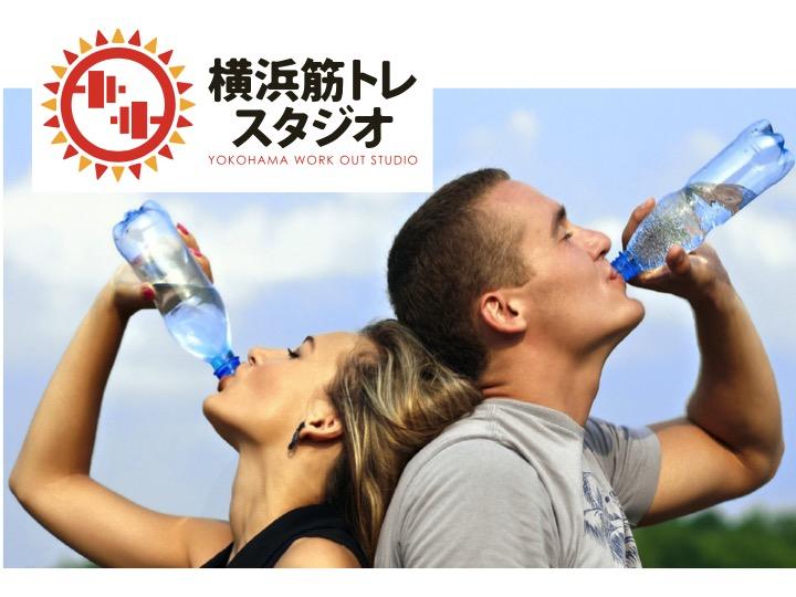 水分補給の目安