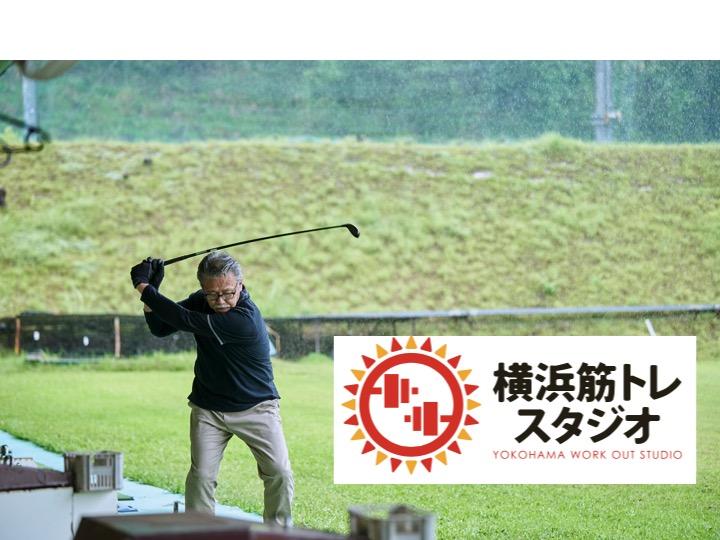 ゴルフなどの回旋スポーツに必要なトレーニング要素