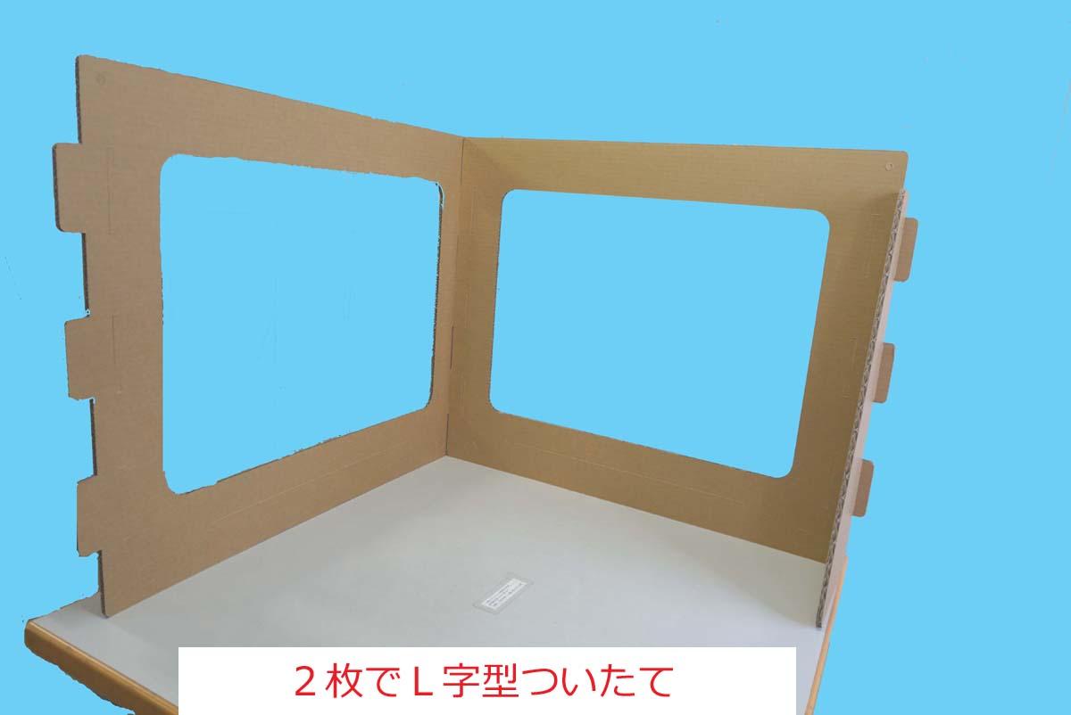飛沫防止パネル(クラフト色・強化段)L型