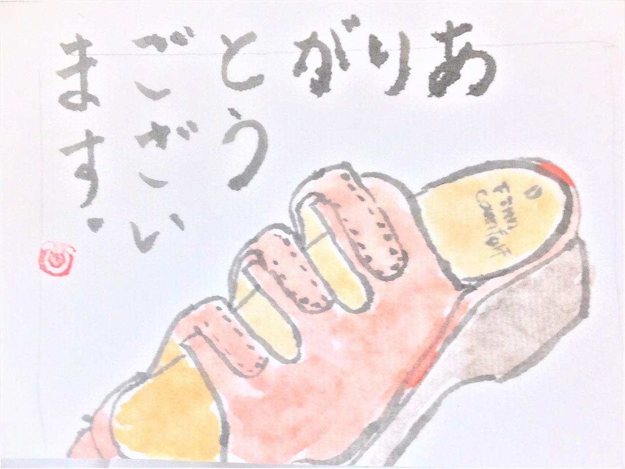 脚長差のお客様へお礼状(絵手紙)