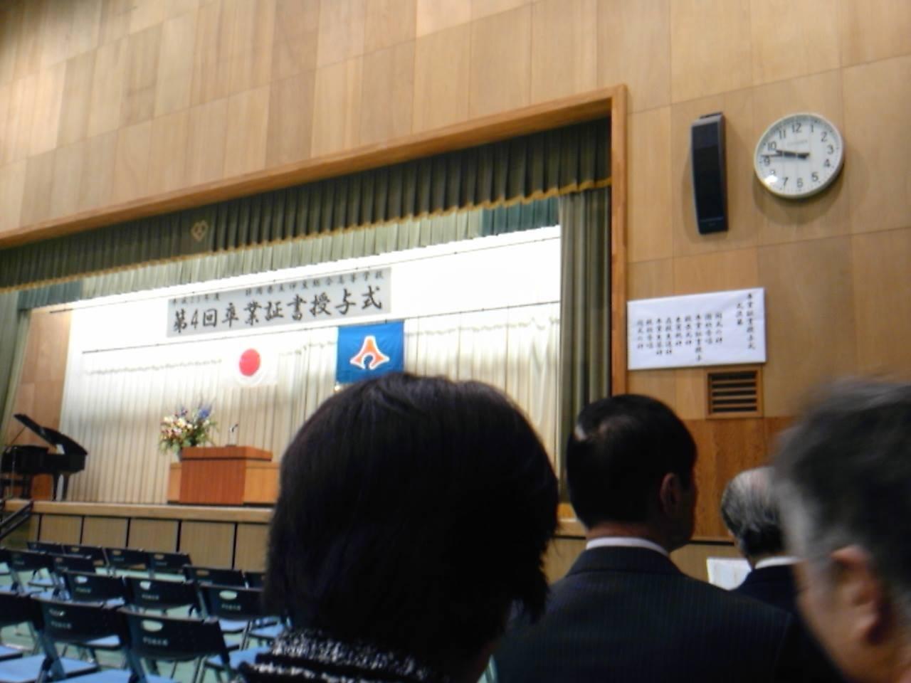 伊豆総合高校卒業式来賓