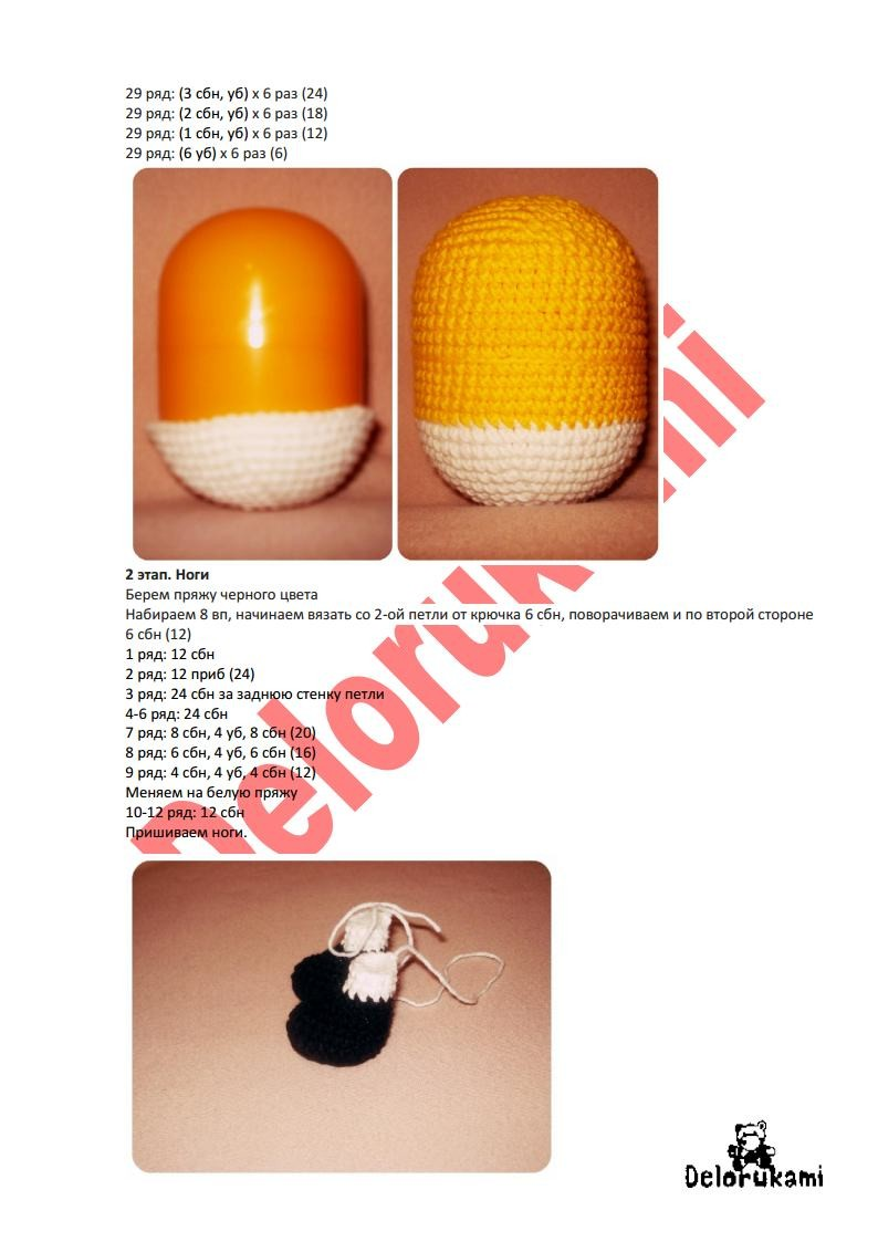 схема скачать бесплатно, делоруками, миньон крючком minion knitting Phil