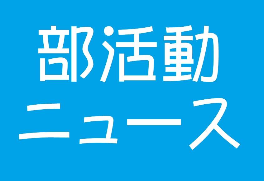 弓道部・県新人大会にて男子団体2位入賞
