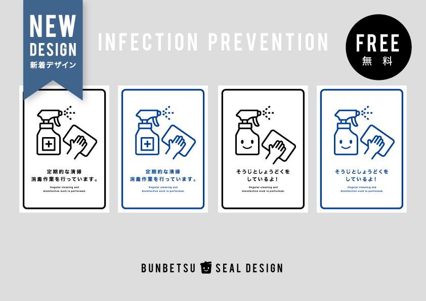 除菌ポスター 無料除菌ポスター 無料素材 無料ダウンロード 分別シールデザイン 消毒 消毒ポスター ウイルス対策ポスター 感染症予防ポスター 感染症予防