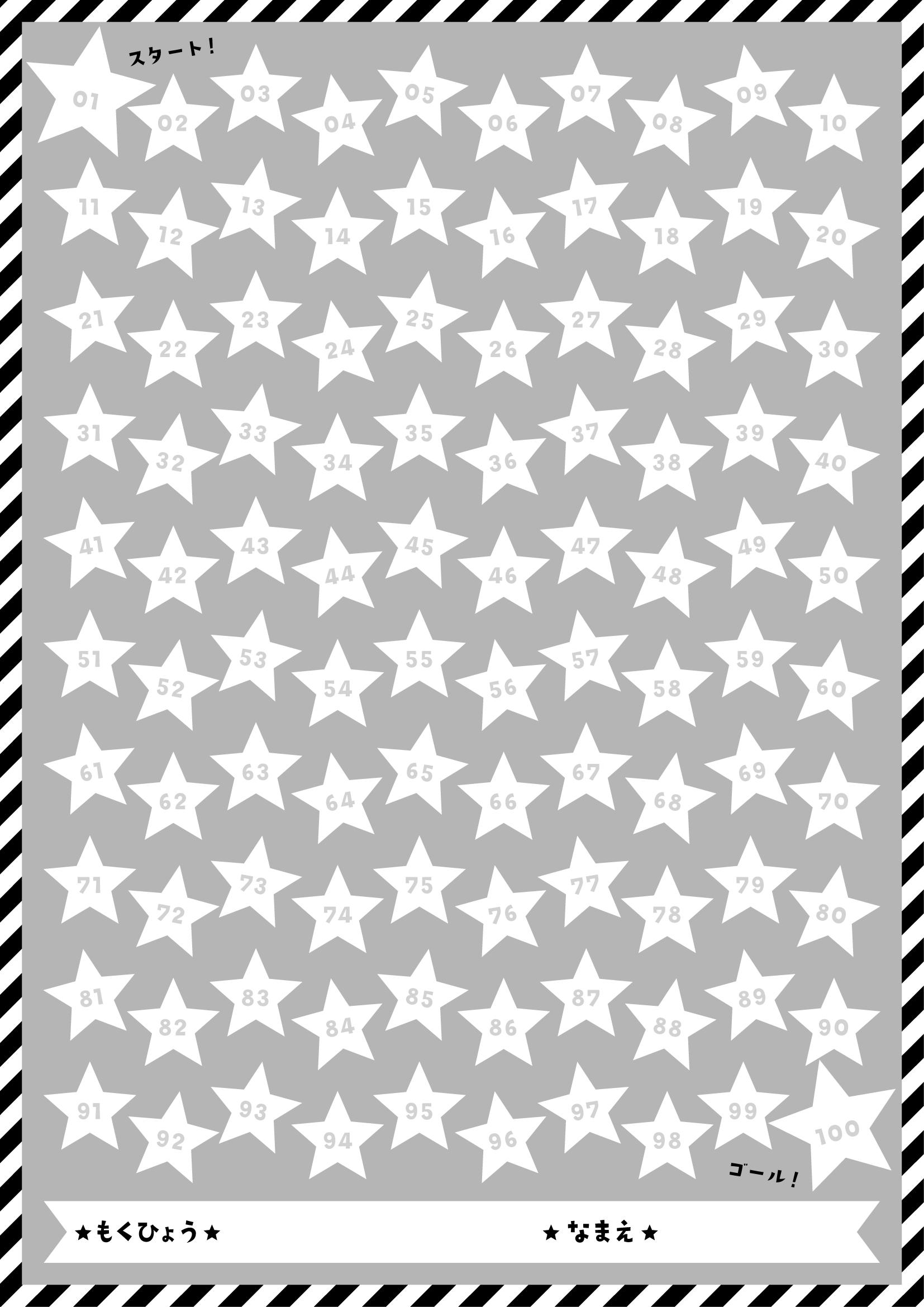 100マス・ごほうびシール台紙「モノトーンお星様」できました! 分別シールデザイン|おしゃれなゴミ分別シール