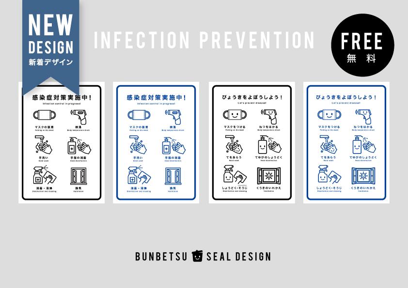 コロナウイルス感染予防対策に使える、シンプルでおしゃれな「感染症対策実施中」無料ポスター!