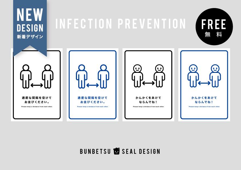コロナウイルス感染予防対策に使える、ソーシャルディスタンス無料ポスター!