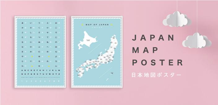 日本地図 日本地図ポスター 無料 無料ダウンロード おしゃれ シンプル 無料素材 分別シールデザイン