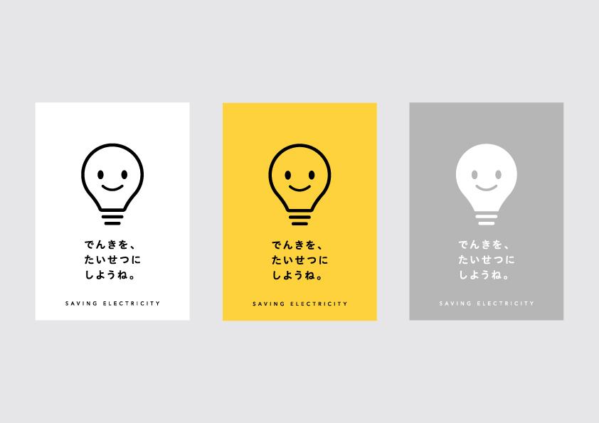節電 節電ポスター 無料素材 無料ダウンロード モノトーン 白黒 子供部屋 キッズルーム ポスター