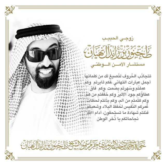 Portrait de S.A Sheikh TAHNOON, posté par son épouse Sheikha KHAWLA  AL SUWAIDI