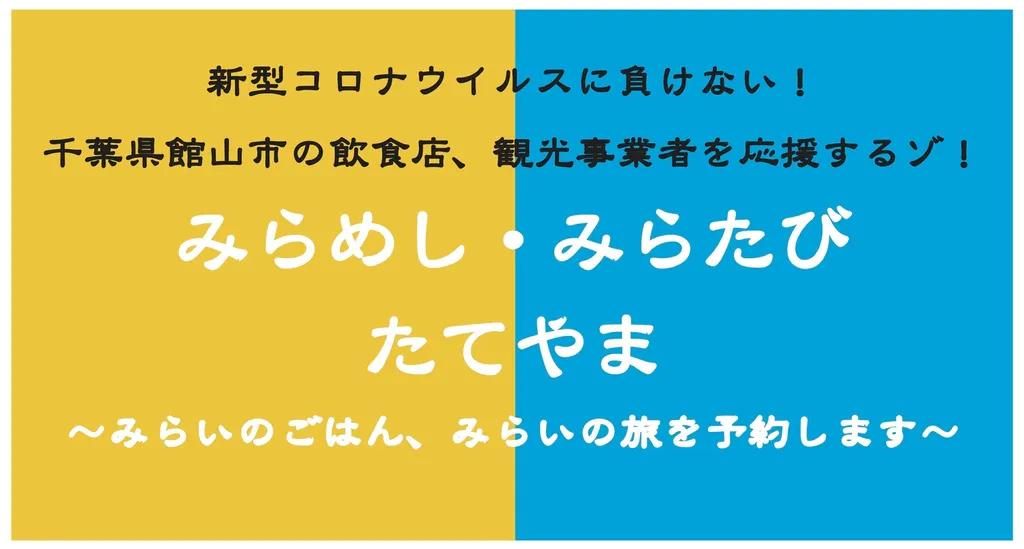 """""""館山未来チケットの予約""""をしませんか?2021【みらめし・みらたび・たてやま】"""