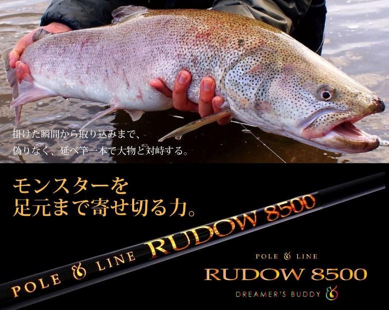 サケ釣り用本流竿RUDOW8500 モンスターを足元まで寄せる力