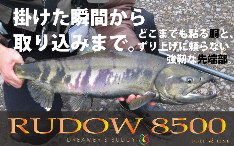 サケ釣りにPOLE&LINE RUDOW8500