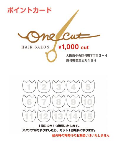 美容室 ポイントカード 1000円カット