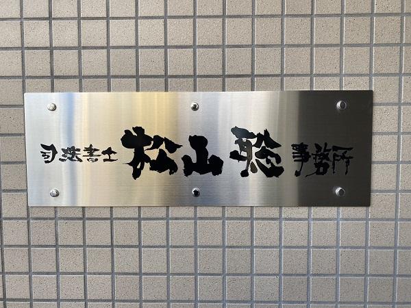 事務所の看板
